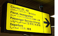 Bali Airport sign